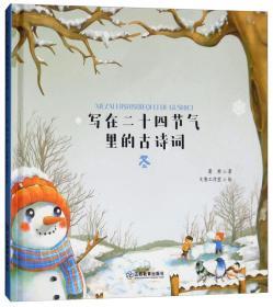 写在二十四节气里的古诗词(冬)