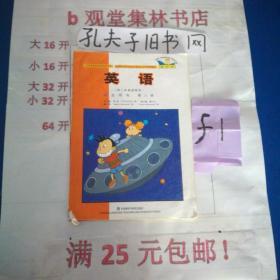 新标准 英语 学生用书 第八册(供一年级起始用)(2008年12月印刷)/义务教育课程标准实验教科书(数码版)