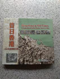 昔日香港—— 1964年航测照片集(12开精装)