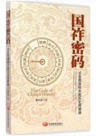 国祚密码 姬轩亦 著 著作 中国通史社科 新华书店正版图书籍 中国发展出版社