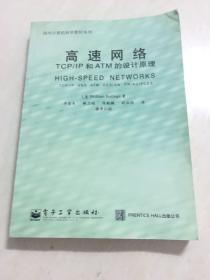 高速网络TCP/IP和ATM的设计原理