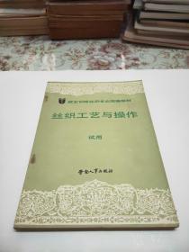 丝织工艺与操作(就业训练丝织专业统编教材)