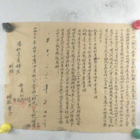 1956年【分家契约】(当事人或见证人:吴绪元,吴礼富,吴礼贵,吴礼银等,多人签名钤印)35x43 cm