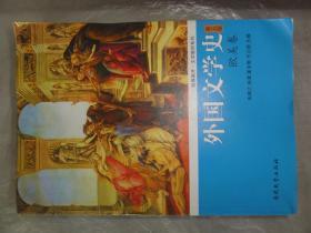外国文学史(欧美卷)第五版第5版 朱维之     经典南开·文学教材系列