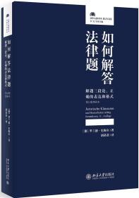 如何解答法律题解题三段论、正确的表达和格式(第11版增补本)