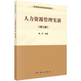 人力资源管理实训(第二版)