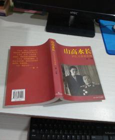 山高水长——回忆父亲聂荣臻