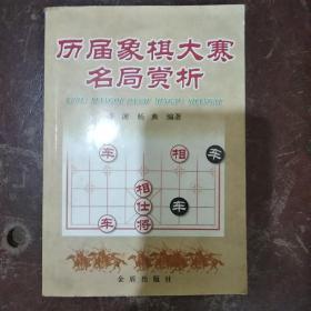历届象棋大赛名局赏析
