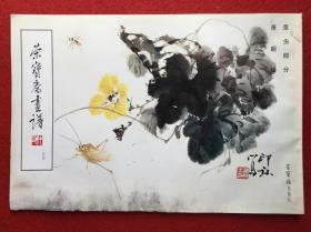 荣宝斋画谱144 草虫部分