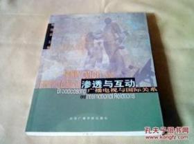 传播学书系-渗透与互动-广播电视与 杨伟芬 中国传媒大学出版社 9