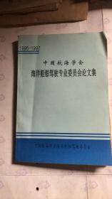 1995-1997 中国航海学会海洋船舶驾驶专业委员会论文集