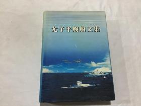尤 子平 舰船文集(精装).