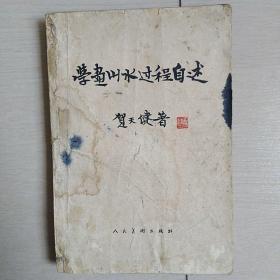 学画山水过程自述(1962年版)