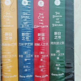 新日之书(全4册)