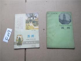 苏州旅游地图+中国历史文化名城词典 苏州/2本合售(见描述)