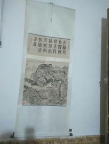中国美术家协会理事张仃山水(双挖)立轴