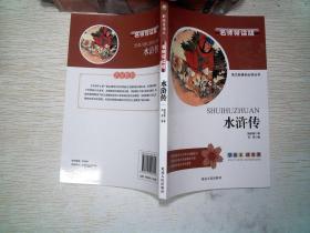 水浒传(名师导读版)