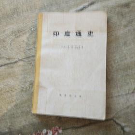 印度通史 第四册