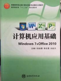 计算机应用基础 : Windows 7+Office 2010