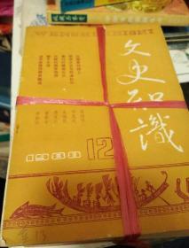 文史知识1988年  全1-12期共12册