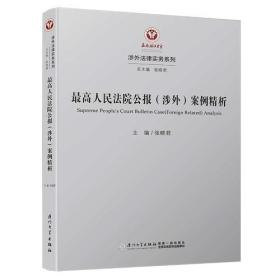 最高人民法院公报(涉外)案例精析/涉外法律实务系列