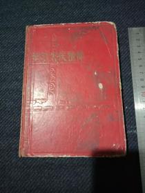 《学习大庆精神》文革老笔记本。一本,内有几张照片底片。