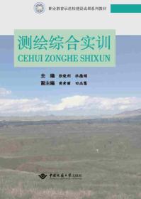 测绘综合实训 9787562542513 张俊利 中国地质大学出版社