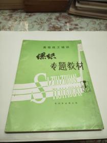 高级技工培训(丝织专题教材)