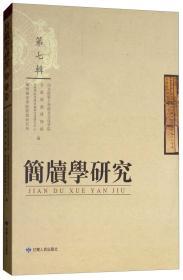 简牍学研究(第7辑)