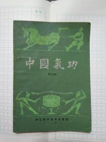 中国气功(第二辑)(浙江中医杂志编辑部编)