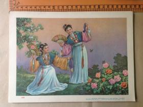 50年代年画宣传画 吴少云 《扑蝶舞》-16开