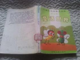 外国童话世界 绿宝卷(一版一印)