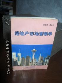 《房地产市场营销学》东南大学出版社