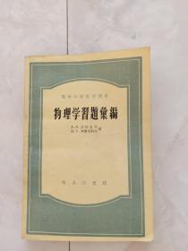 《物理学习题汇编》高等学校教学用书,1956年四版57年二印。