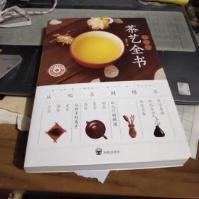 零起点茶艺全书 : 从喝茶到懂茶