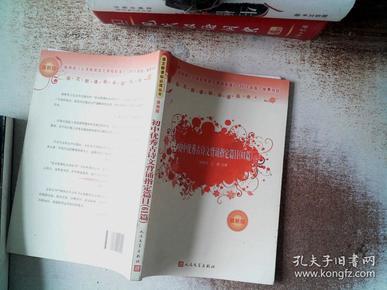 初中优秀古诗文背诵指定篇目(61篇 最新版)/最新版新课标必读丛书
