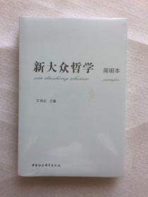 新大众哲学(简明本)
