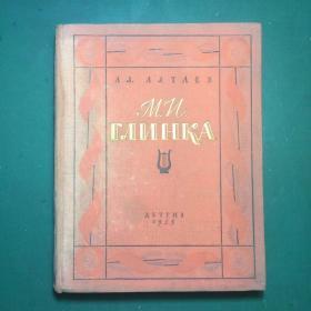 俄文原版,作曲家  格林卡
