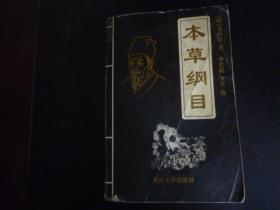 1999年版本草纲目  重庆大学出版社   全图附方