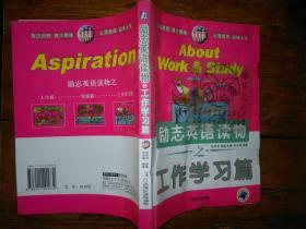 励志英语读物之工作学习篇 /张利华