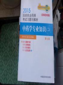 中药学专业知识(1.2(2015国家执业药师考试习题与解析)第七版)
