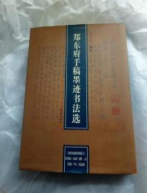 郑东府手稿墨迹书法选
