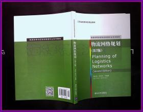 江苏省高等学校精品教材 物流网络规划第2版