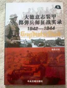 大德意志装甲掷弹兵师征战实录1943--1944【全插图】