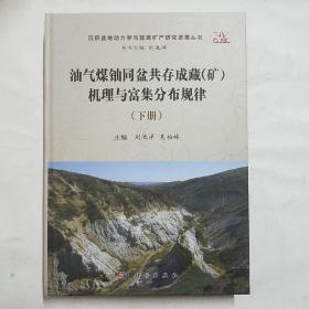 油气煤铀同盆共存成藏(矿)机理与富集分布规律(下册)