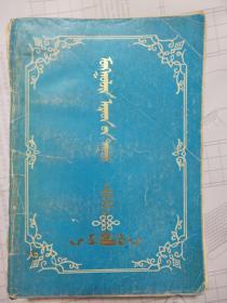 蒙古贞民歌(内部发行)1982