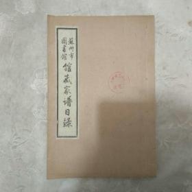 苏州市图书馆馆藏家谱目录