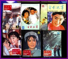 电影故事1979-1980,7本