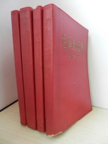 毛泽东选集 1-4卷   1版1印 均为中国人民解放军第7215工厂印