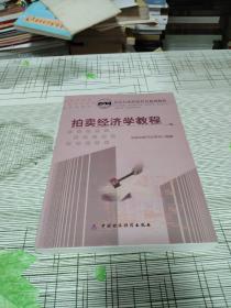 拍卖行业职业教育系列教材  :  拍卖经济学教程                书内干净未翻阅    书品佳